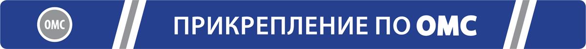 oms_plashka
