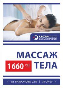 Общий массаж тела в Томске