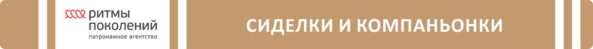 sidelki_plashka