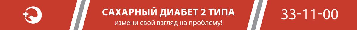 2019_03_12 Баннер Диабет (1200х120рх)