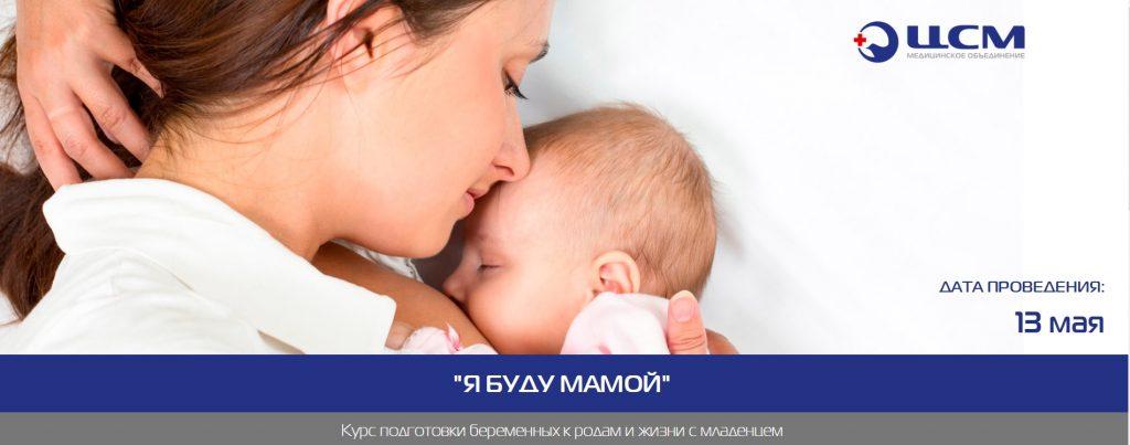 """Курс подготовки беременных к родам и жизни с младенцем """"Я буду мамой"""""""